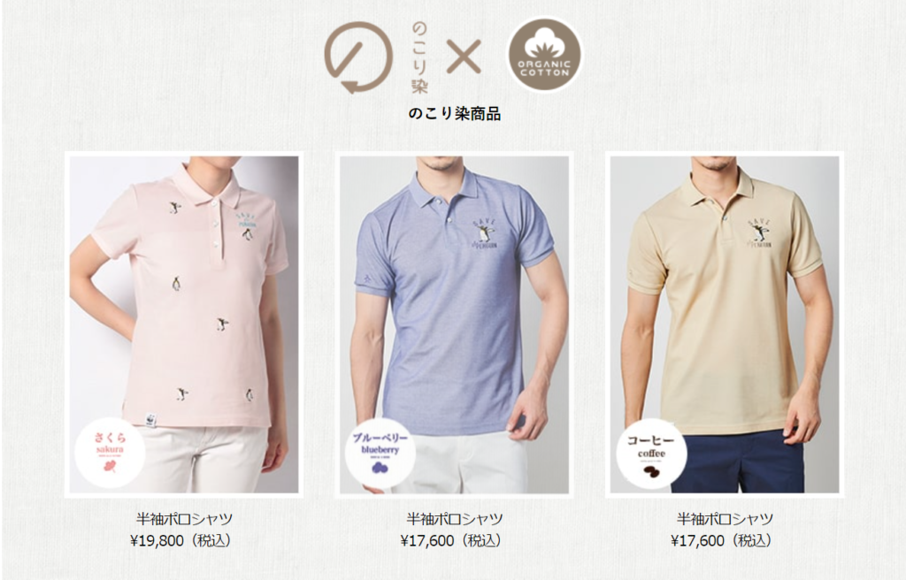 【のこり染×Musingwear】ポロシャツ