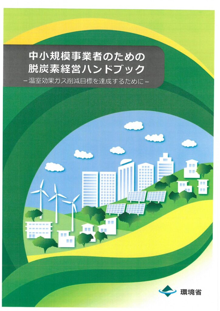 環境省策定「中小規模事業者のための脱炭素経営ハンドブック」2021年掲載