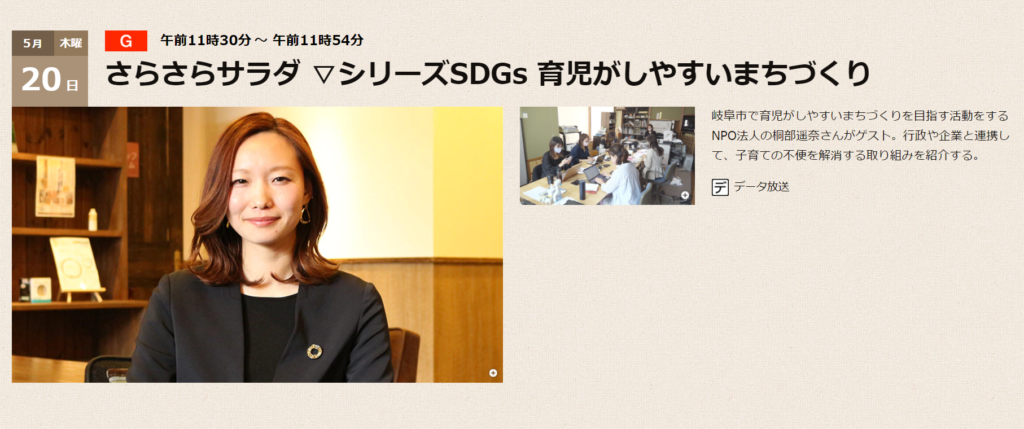 【NHK出演】20日11:30~「さらさらサラダ」