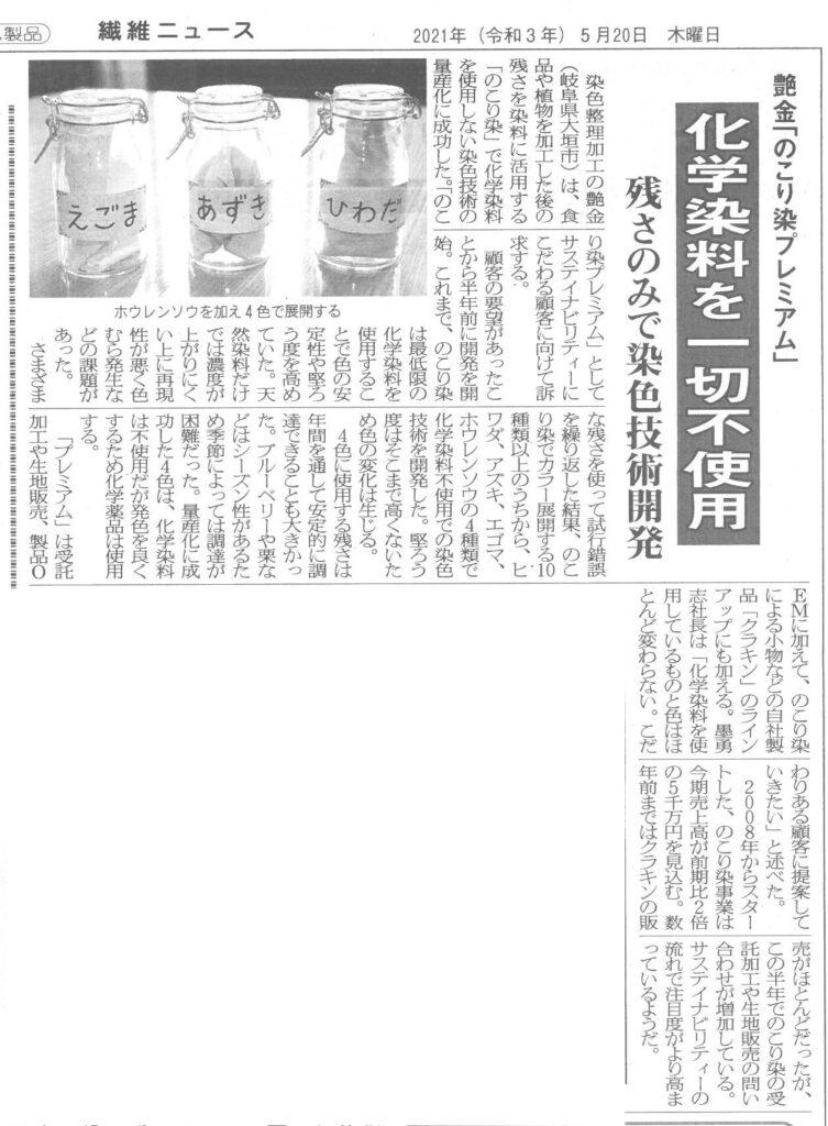 【繊維ニュース掲載】のこり染プレミアム